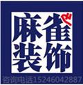 哈尔滨麻雀装饰工程设计有限公司大庆分公司